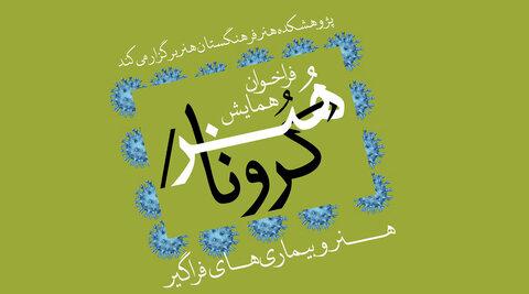 """فراخوان همایش """"هنر/کرونا"""" منتشر شد"""