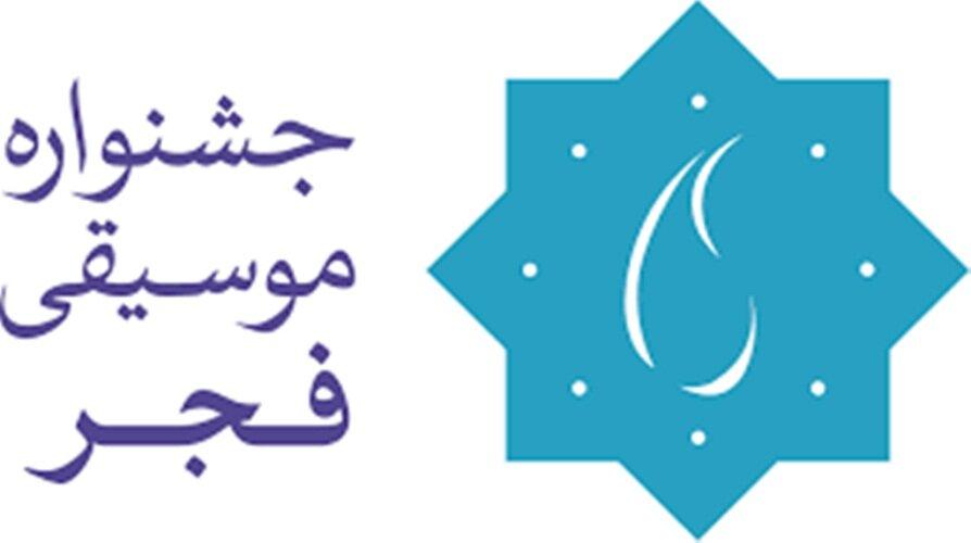 شیوه برگزاری بخش بین الملل جشنواره موسیقی فجر بررسی شد