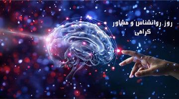 تبریک روز روانشناس و مشاور ۱۴۰۰ + متن، عکس و اس ام اس ۹ اردیبهشت