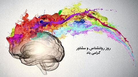 تبریک روز روانشناس و مشاور ۹۹ + متن و عکس