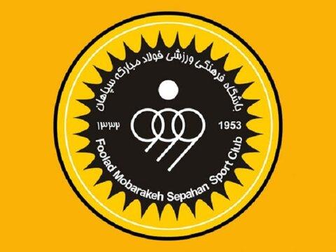 تشکر رسمی سپاهان از میزبانی صنعت نفت آبادان + نامه