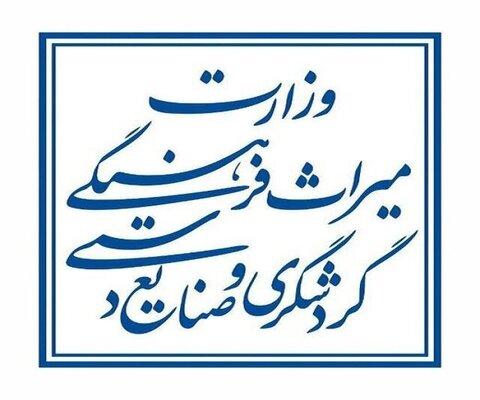 آغاز تدوین برنامه هفتم توسعه در وزارت میراثفرهنگی