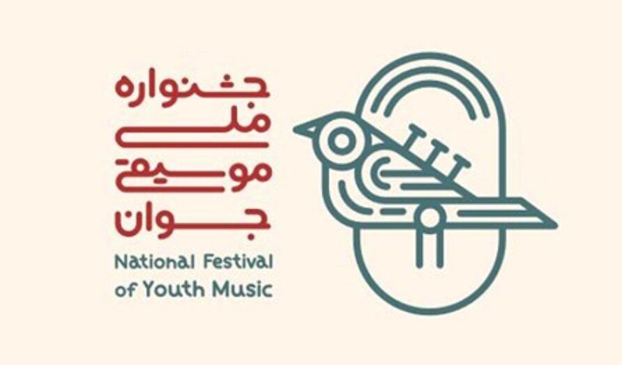 چهاردهمین جشنوارهی ملی موسیقی جوان برگزار میشود
