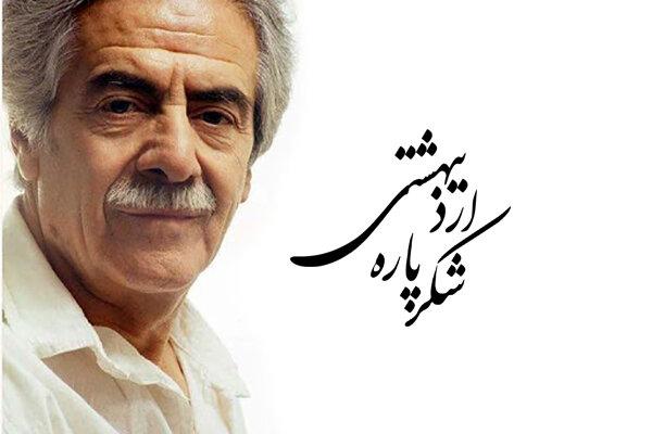 ارحام صدر؛ شکر پاره اردیبهشتی + فیلم