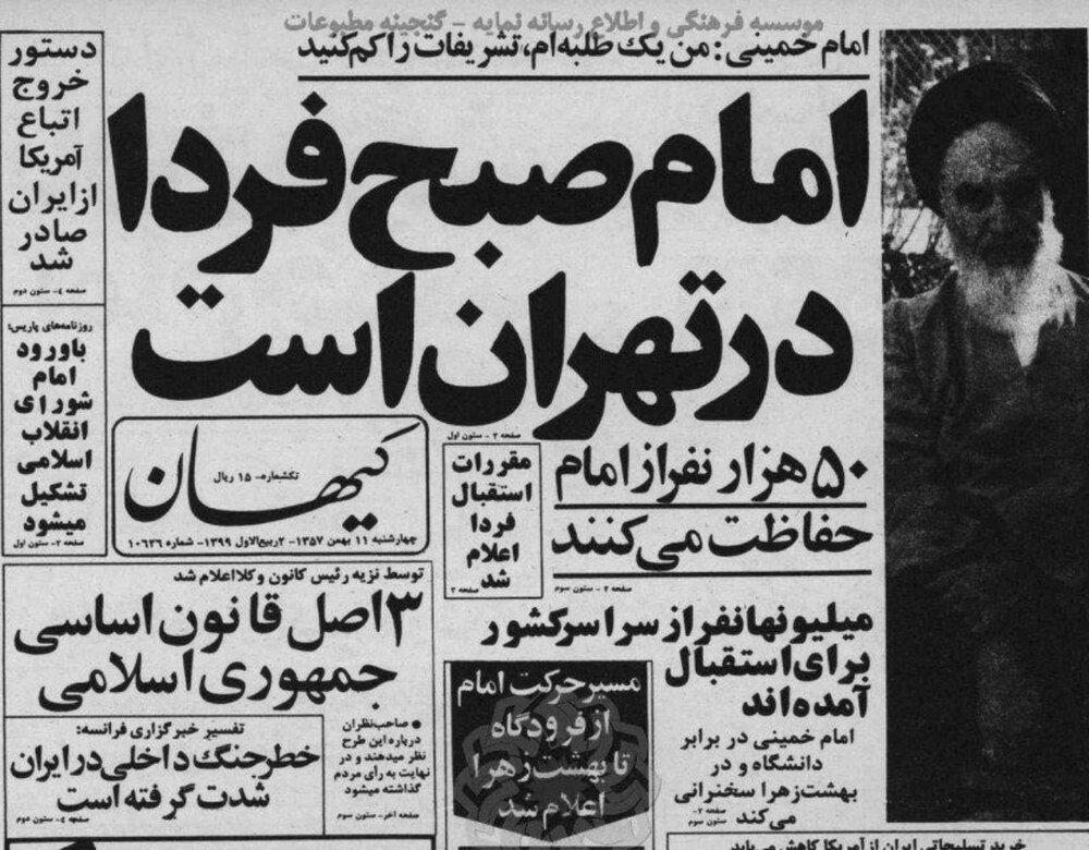 نقش آزادی مطبوعات در انقلاب اسلامی ایران