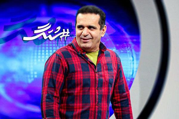 """""""هشتگ"""" با اجرای حسین رفیعی روی آنتن شبکه دو"""