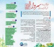 فراخوان بهار ۹۹ نشریه الکترونیک داستانی «سروا» منتشر شد