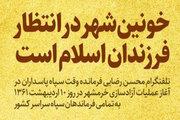 خونینشهر در انتظار فرزندان اسلام است + سند