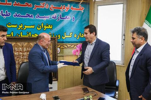 تودیع و معارفه مدیرکل ورزش و جوانان استان اصفهان