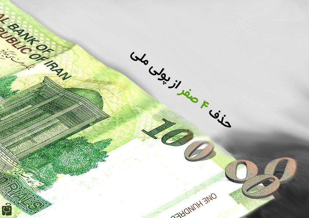 تبدیل واحد پولی چه تاثیری بر اقتصاد کشور خواهد گذاشت؟