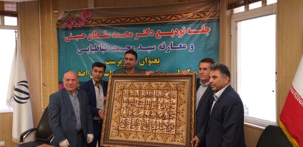 سرپرست ورزش و جوانان استان اصفهان کیست؟