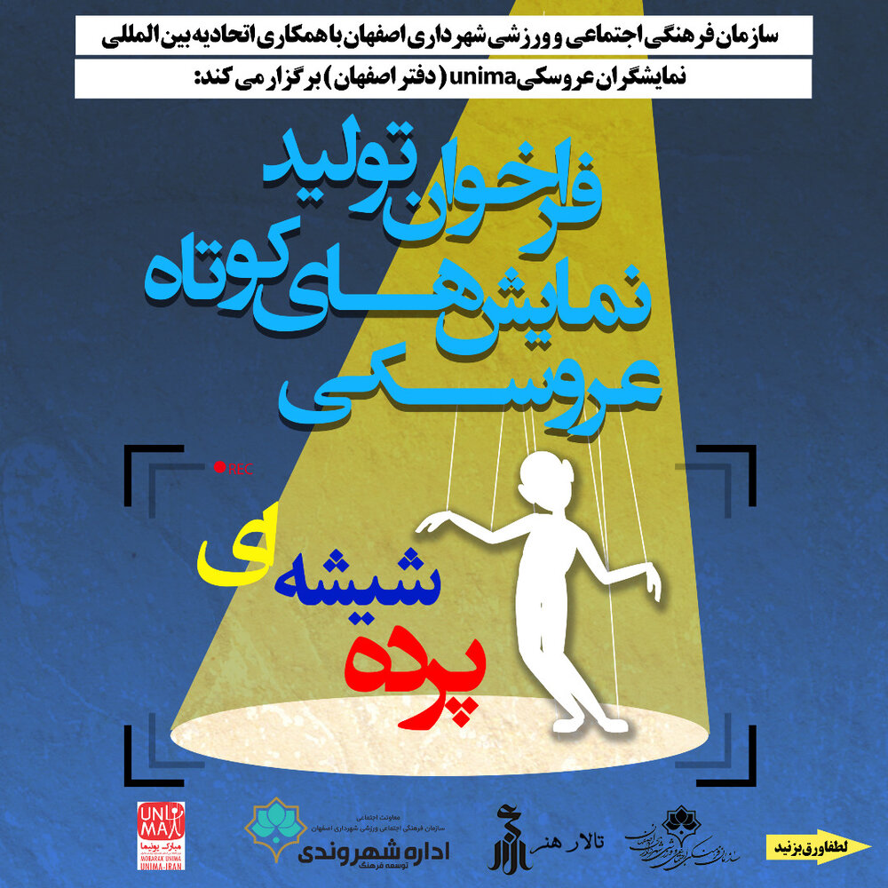 برگزاری جشنواره نمایشهای عروسکی در اصفهان