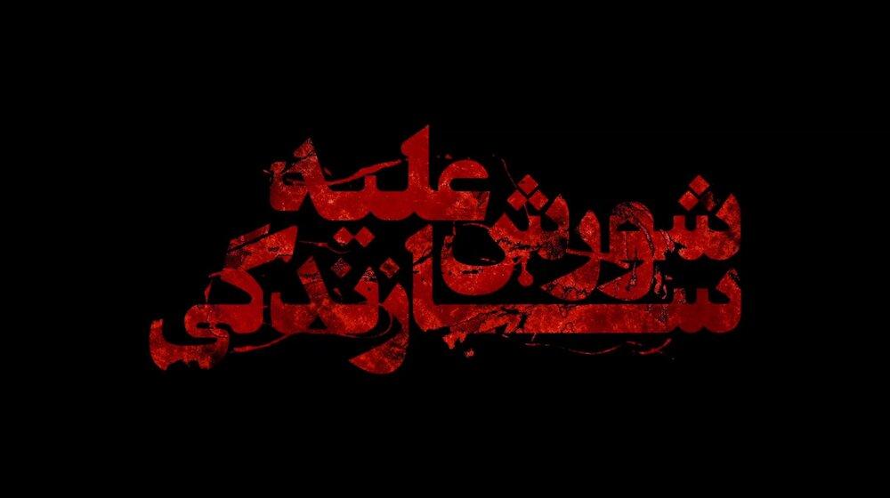 """آغاز اکران آنلاین مستند """"شورش علیه سازندگی"""""""