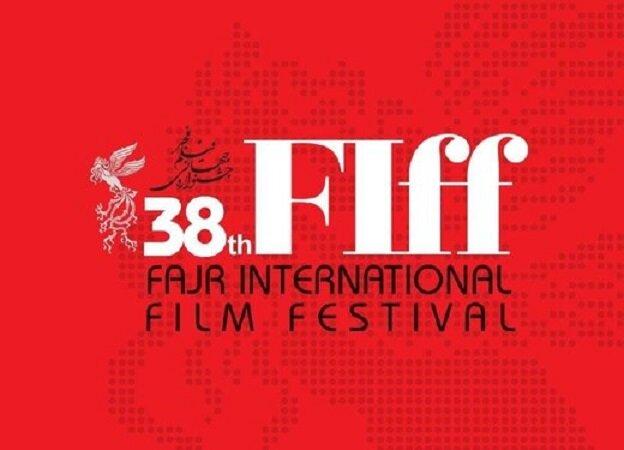 سکانس پایانی جشنواره جهانی فیلم فجر در «سینما آیفیلم»