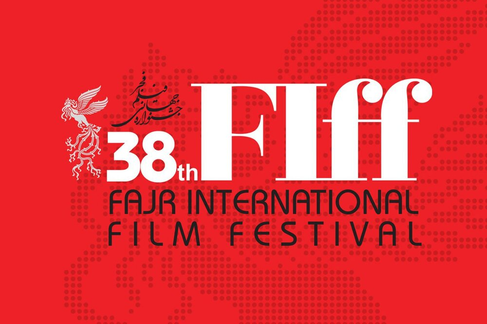 Fajr International Film Festival Postponed Until 2021