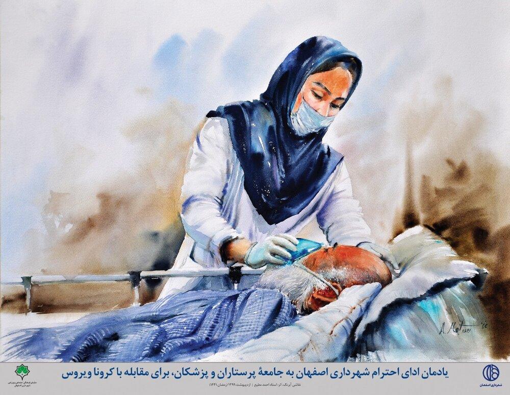 هدایای هنری شهرداری اصفهان به پرستاران
