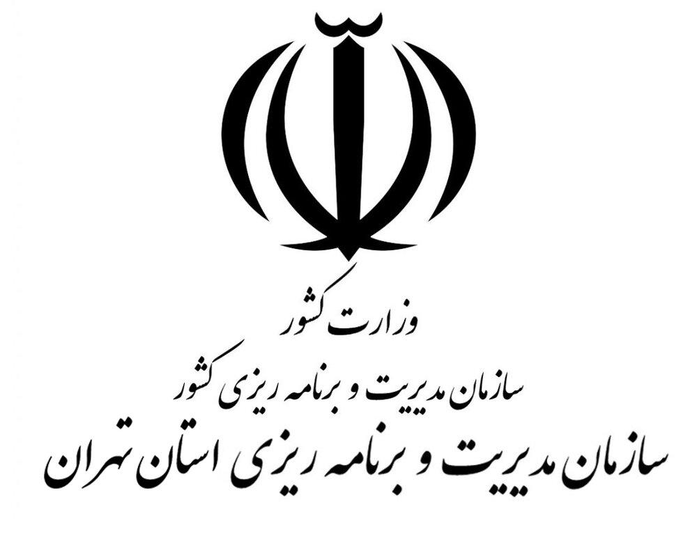 اجرای ۶۳ پروژه اولویت دار برای تحول در اقتصاد استان تهران