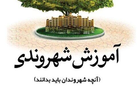همدان دارای مرکز جامع آموزش شهروندی میشود