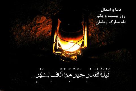 عکس ذکر شب قدر
