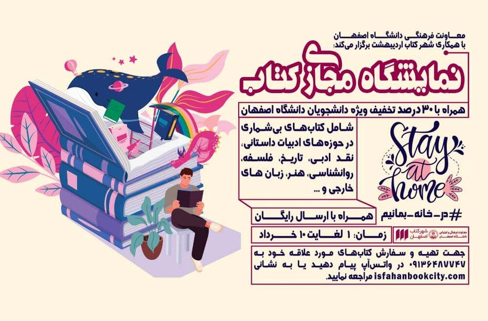برگزاری نمایشگاه مجازی کتاب در اصفهان