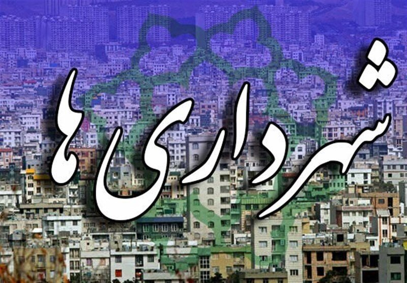 عصرانه خبری شهرهای ایران در ۲۵ فروردینماه