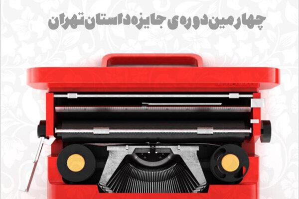 """فراخوان جایزه """"داستان تهران"""" منتشر شد"""