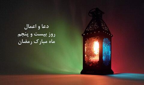 اعمال روز و شب بیست و پنجم ماه رمضان + دانلود دعای روز بیست و پنجم و اعمال دهه آخر رمضان