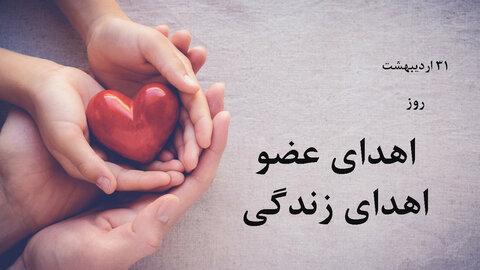 روز ملی اهدا عضو، اهدای زندگی + تاریخچه و سایت ثبت نام اهدای عضو