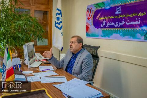 نشست خبری مدیر کل بیمه سلامت استان اصفهان