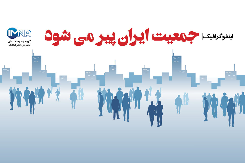 جمعیت ایران پیر می شود + اینفوگرافیک