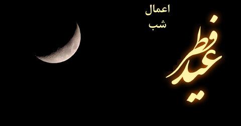 اعمال شب و روز عید فطر + دانلود صوت دعای ندبه