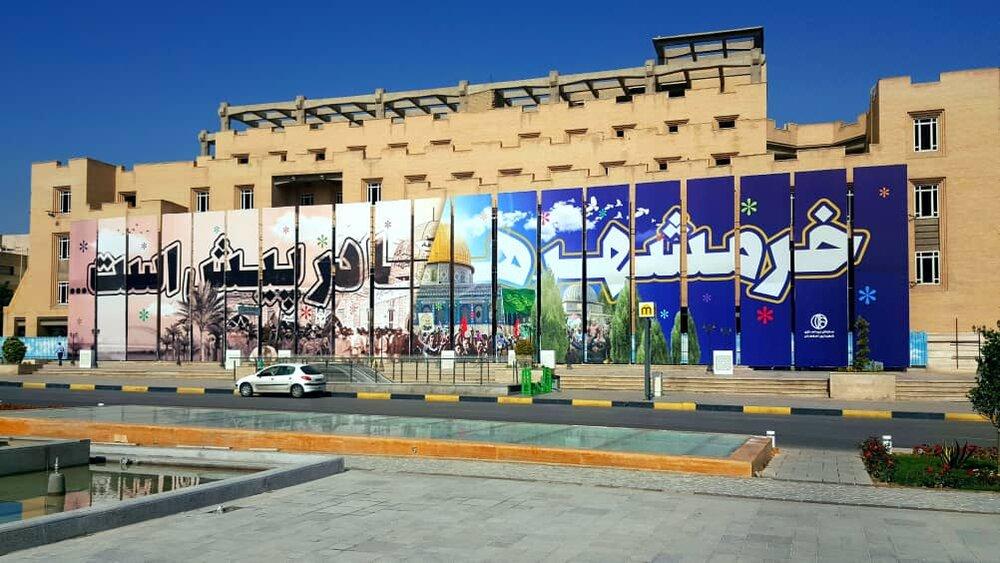 تغییر تصویر دیواره پازلی شهر به مناسبت روز قدس و سالروز فتح خرمشهر