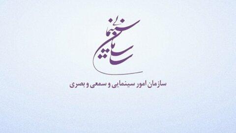 جزییات کمک هزینه سازمان امور سینمایی اعلام شد