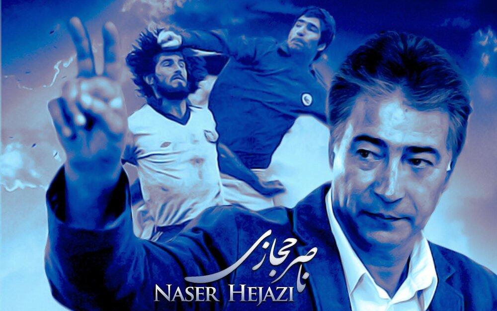 ناصر حجازی اسطوره فوتبال ایران + بیوگرافی و عکس