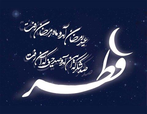 تبریک عید فطر ۹۹ + اس ام اس و پیام