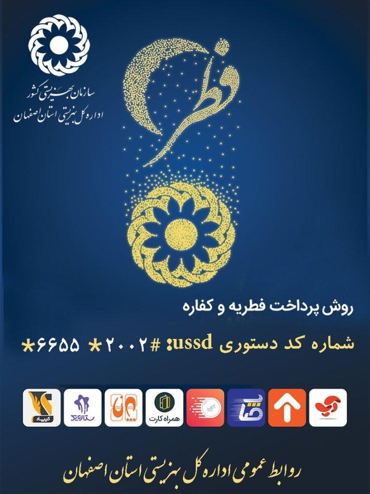 ۱۰۰ پایگاه دریافت فطریه در اصفهان دایر میشود