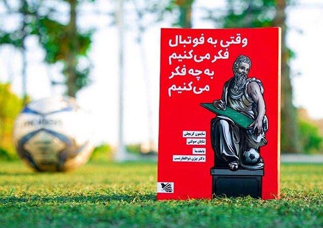 روایت فیلسوف مشهور از زیدان و کلوپ