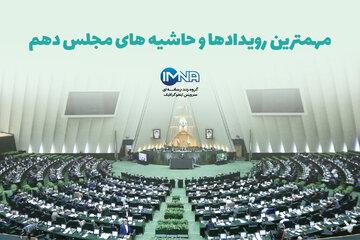 مهمترین رویدادها و حاشیه های مجلس دهم+اینفوگرافیک