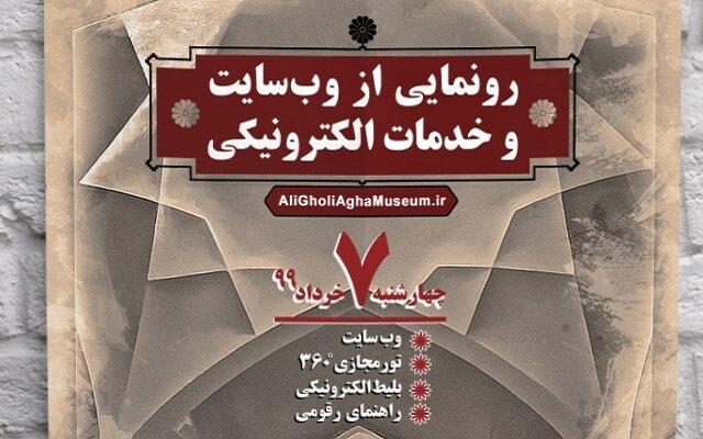 وبسایت موزه علی قلی آقا رونمایی شد