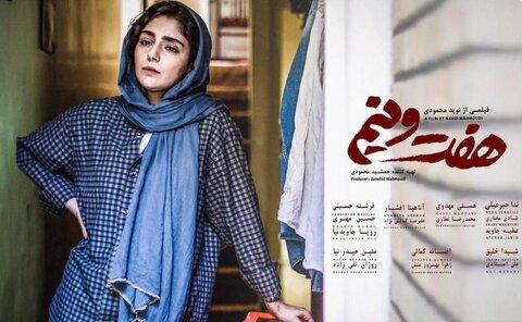 پوستر «هفت و نیم» رونمایی شد + عکس