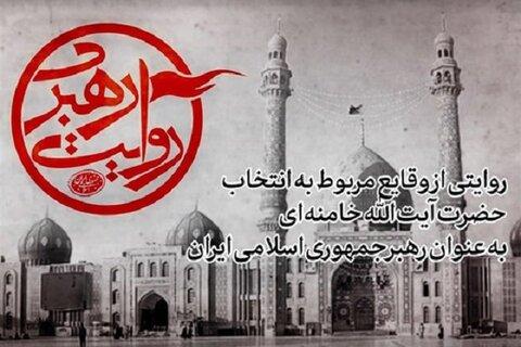 چگونه آیتالله خامنهای به رهبری ایران رسیدند؟