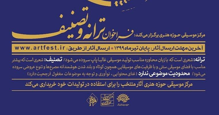 """فراخوان رویداد """"ترانه و تصنیف"""" منتشر شد"""