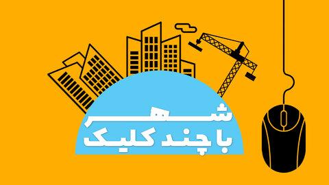 استفاده از ۳۴ خدمت شهرسازی+ یک کلیک در اصفهان نما
