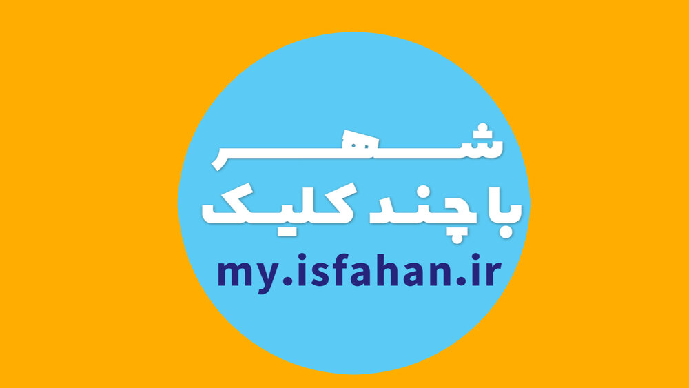 Isfahan's urban services available with only a few clicks