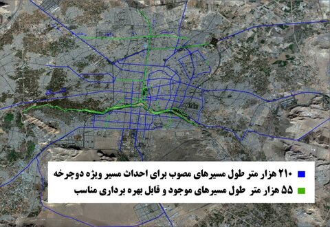 تصویب ۲۱۰ کیلومتر مسیر ویژه دوچرخه سواری در اصفهان