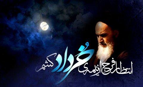 Imam Khomeini's departure anniv. observed in Beijing