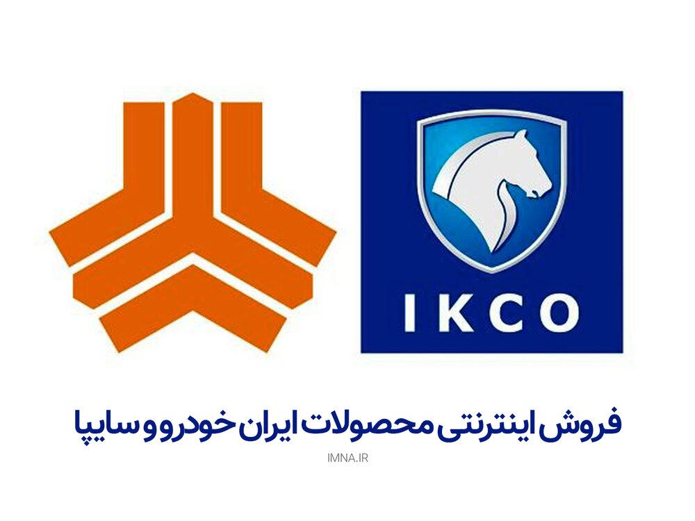 همه جزییات قرعه کشی ایران خودرو و سایپا ۹۹ + راهکار ثبت نام و جرائم