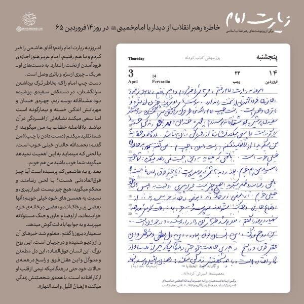 خاطره رهبر انقلاب از دیدار با امام خمینی در روز ۱۴ فروردین ۱۳۶۵
