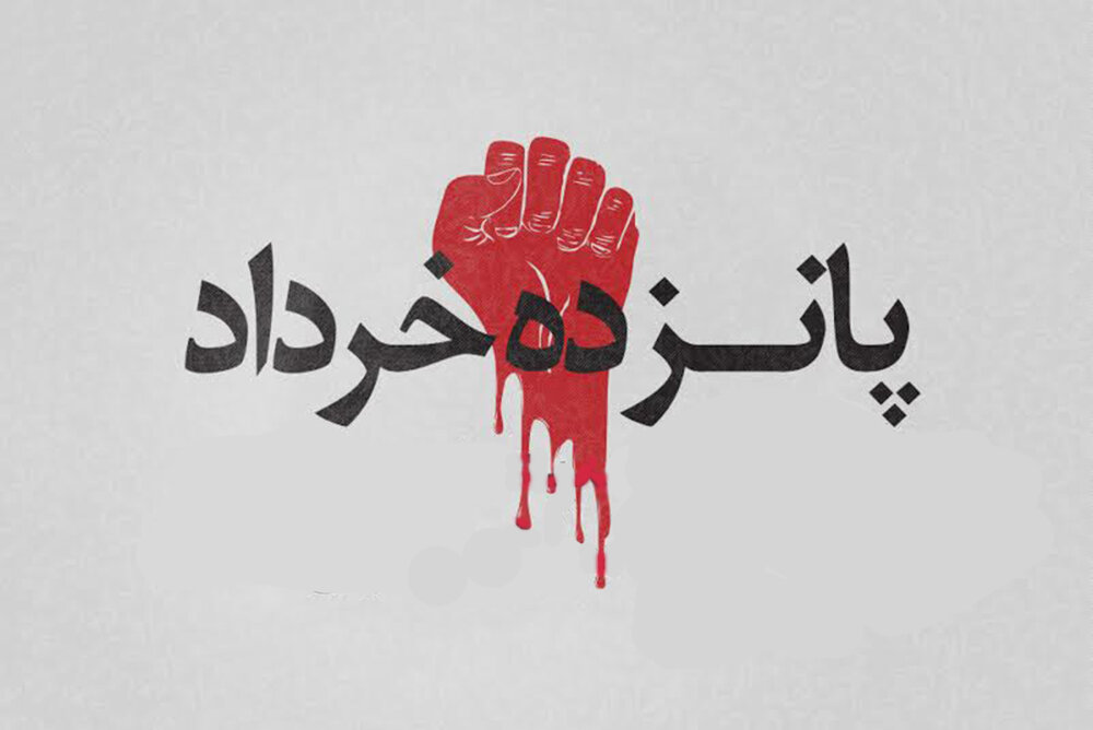 قیام ۱۵خرداد؛ روز بذر افشانی انقلاب اسلامی