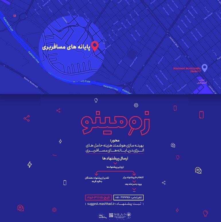 """برگزاری رویدادهای """"زومینو"""" و """"هفته خلاقیت"""" در مشهد"""